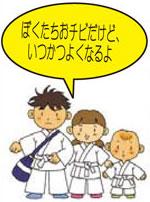 karate-caracter