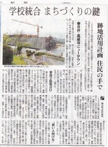 朝日新聞記事(藤山台小学校跡地活用)